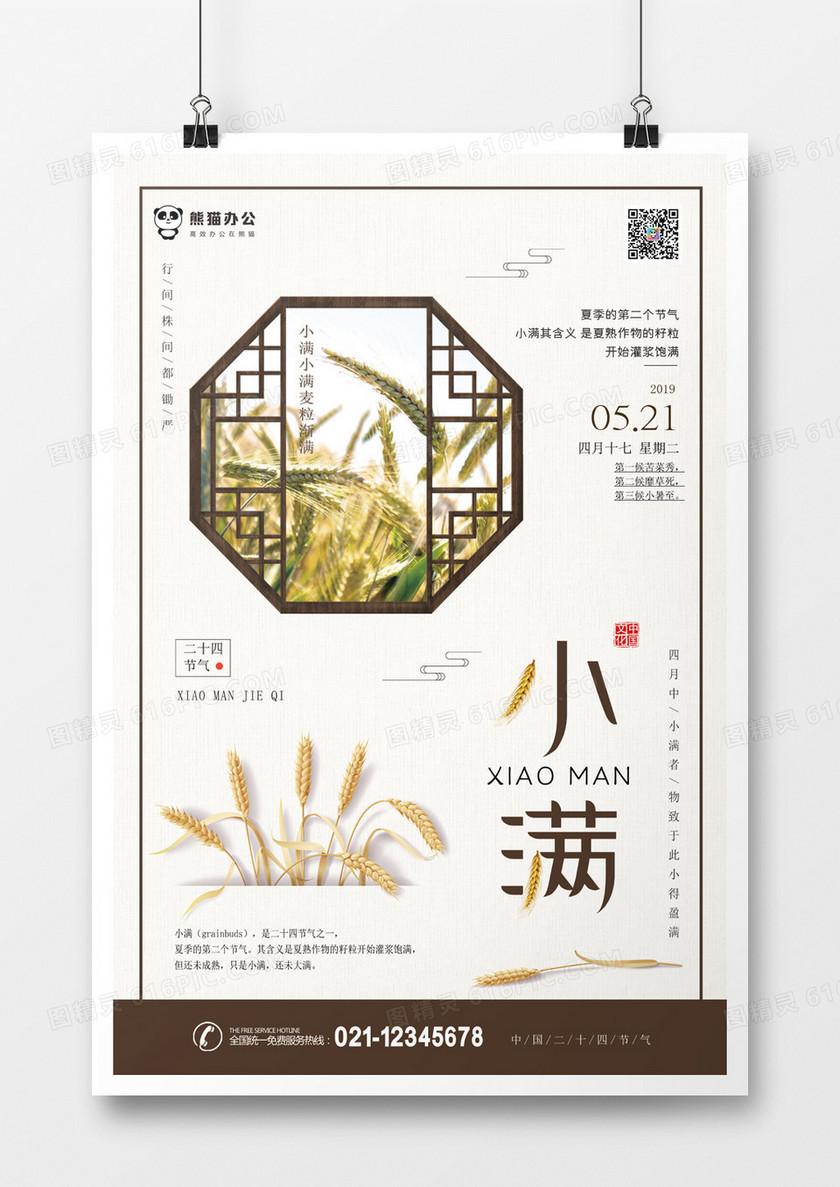 中国风简约小满节气海报