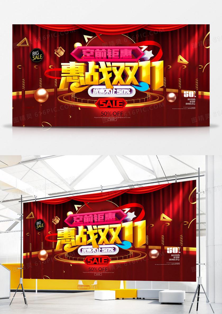 红色大气时尚惠战双十一促销展板设计