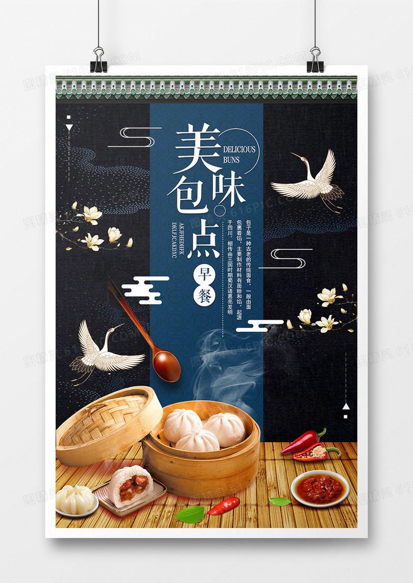 大气包点美食餐饮海报设计
