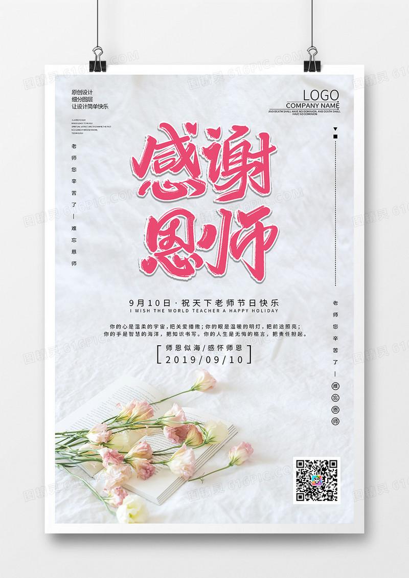 师恩难忘教师节海报1