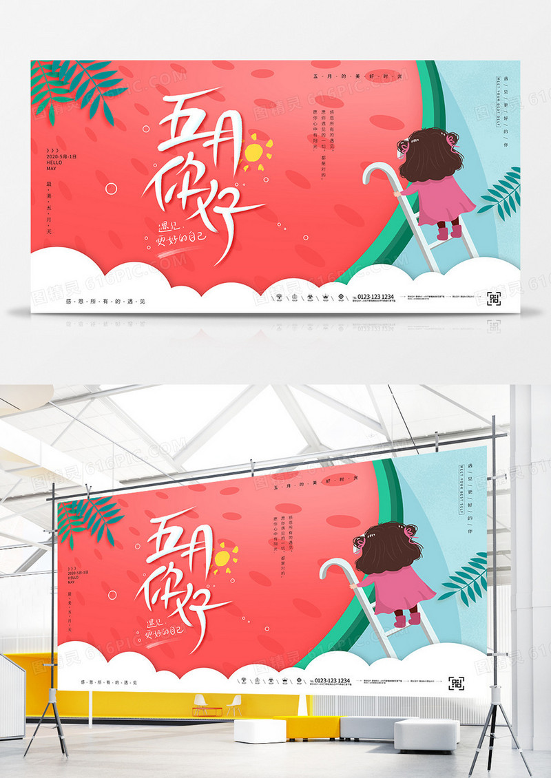 红色小清新五月你好宣传展板设计