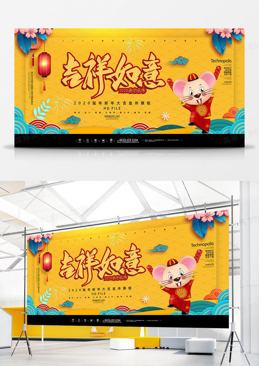2020鼠年春节吉祥如意宣传展板