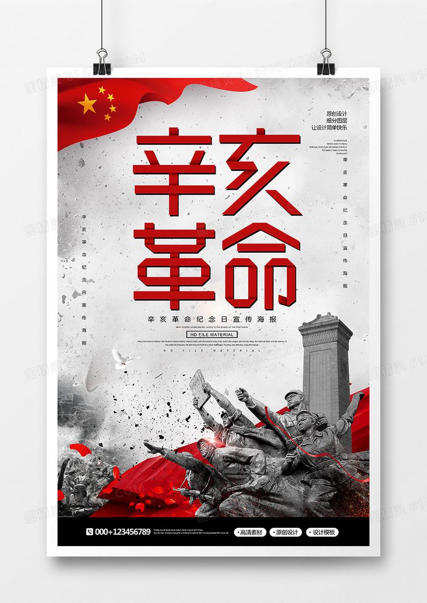 创意党建辛亥革命海报
