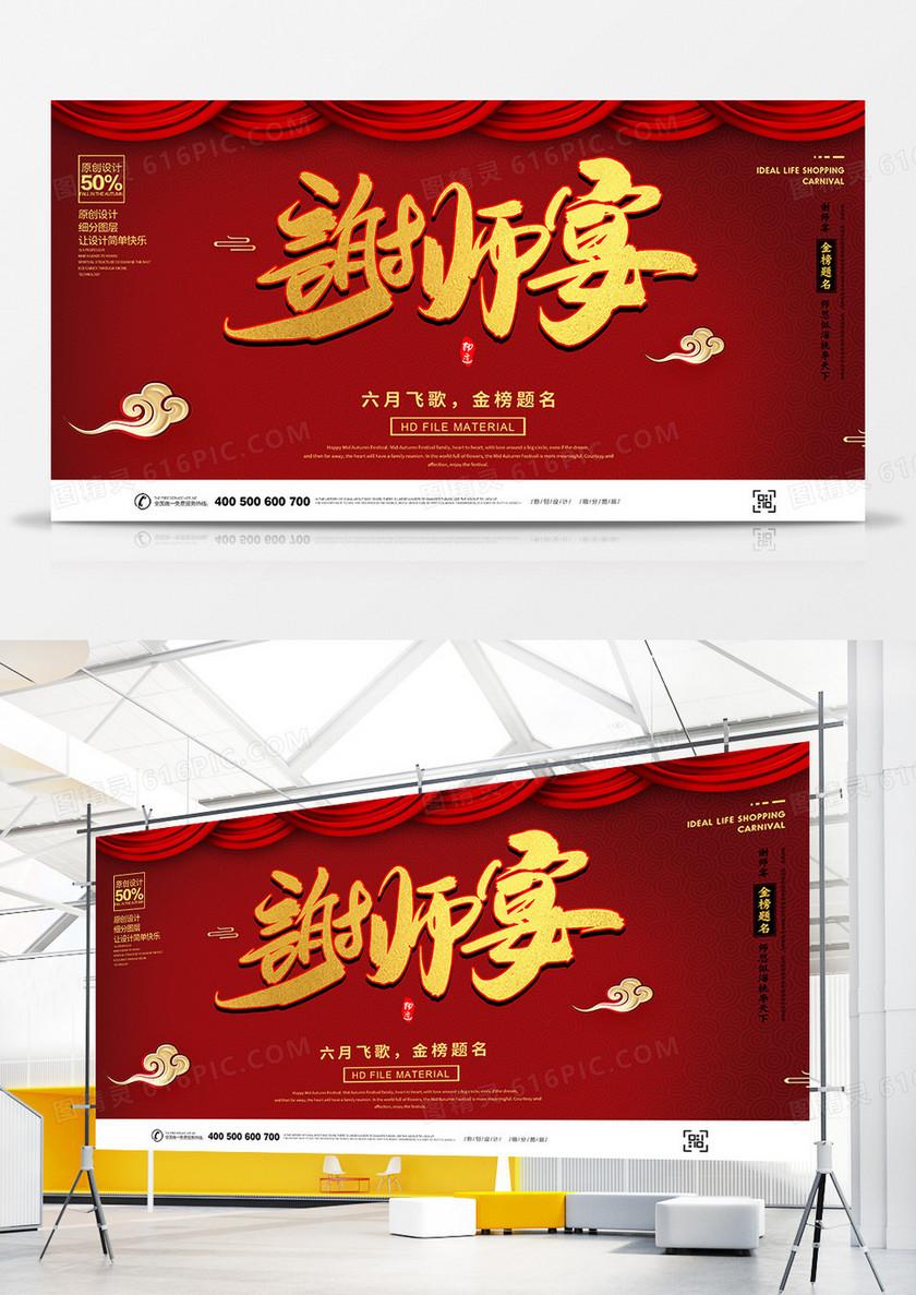 中国风谢师宴升学宴毕业饭聚会展板