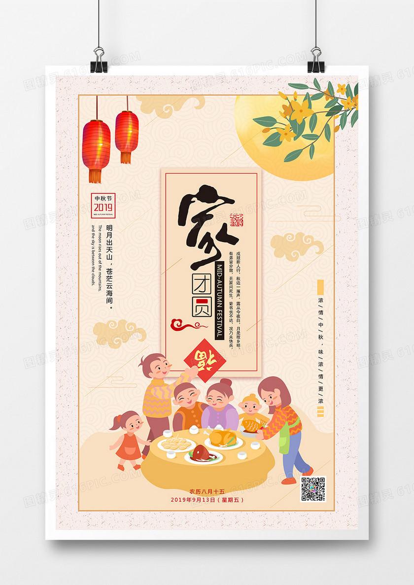 黄色唯美中秋节海报