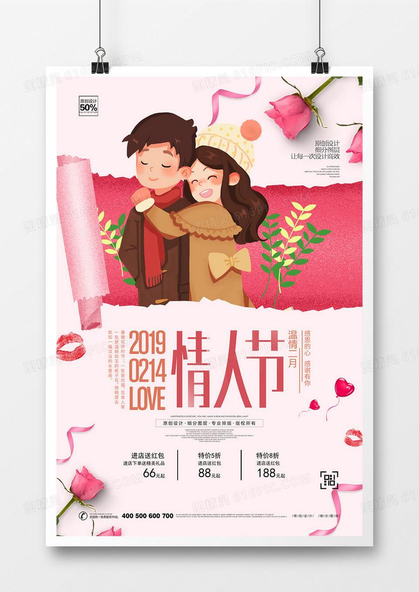 创意卡通风格情人节宣传海报模板设计