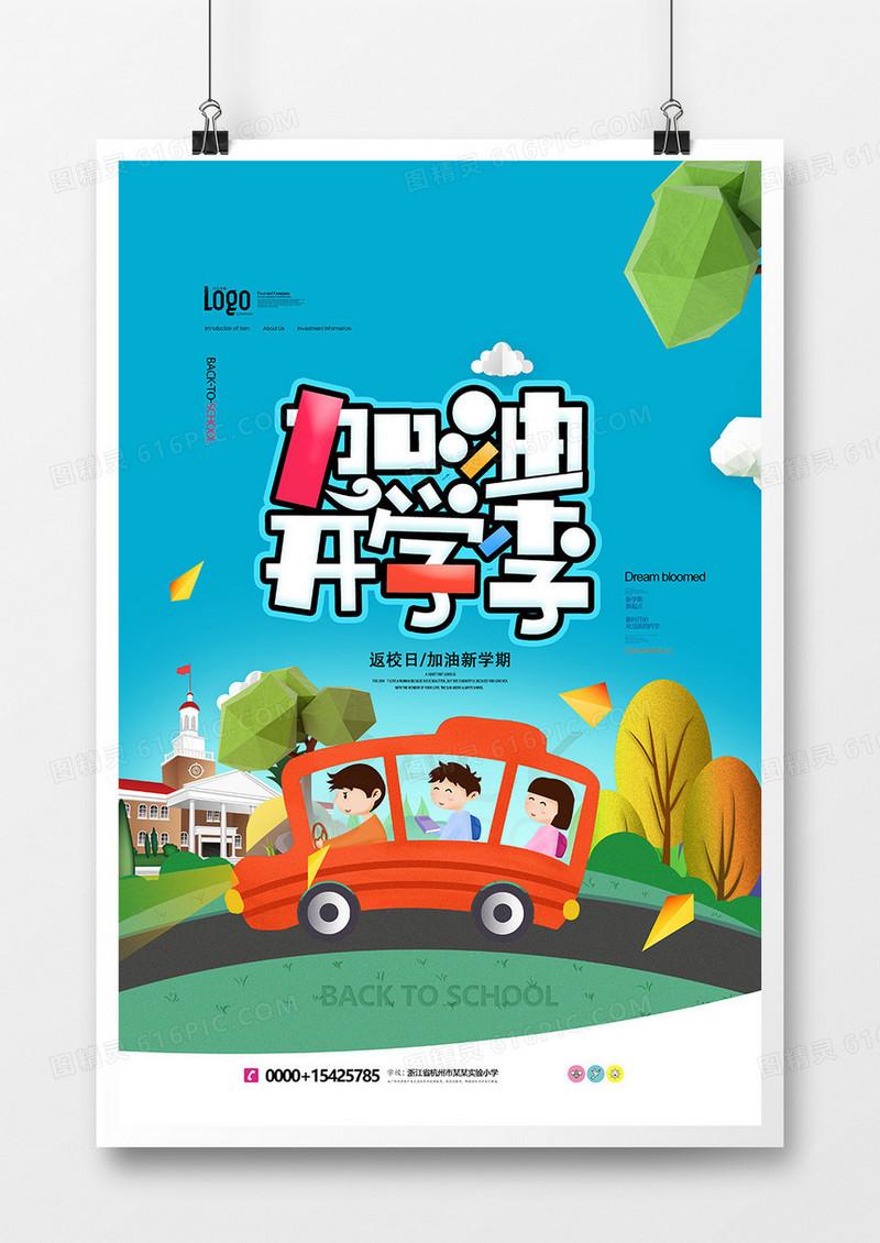 加油开学季手绘插画创意海报