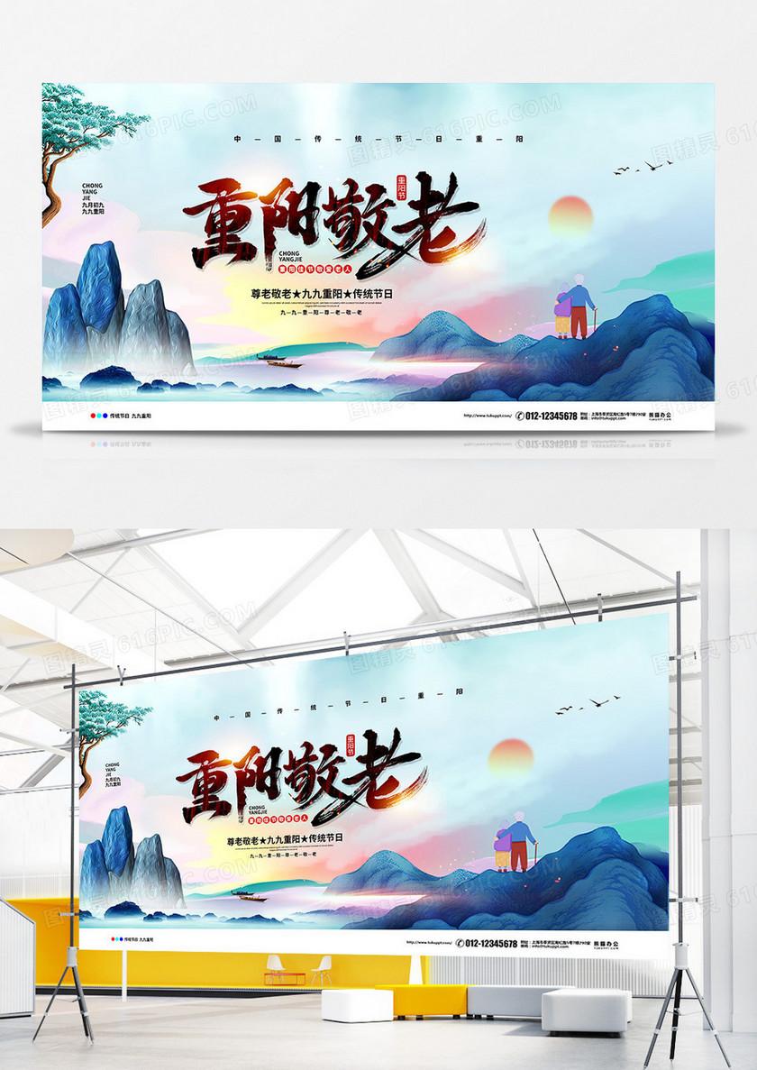 手绘中国风简约重阳敬老重阳节宣传展板设计