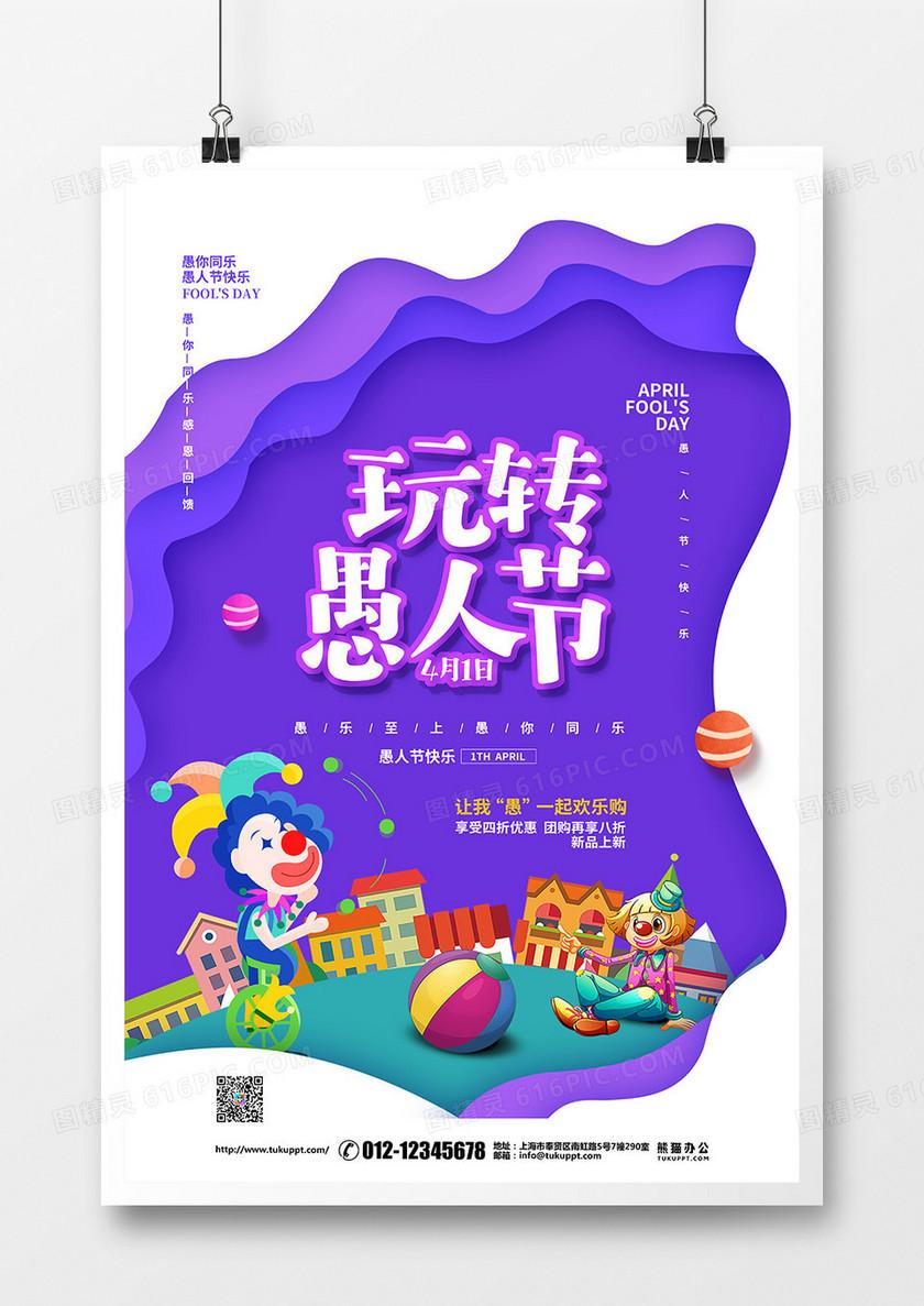 剪纸简约4月1日愚人节促销宣传海报设计