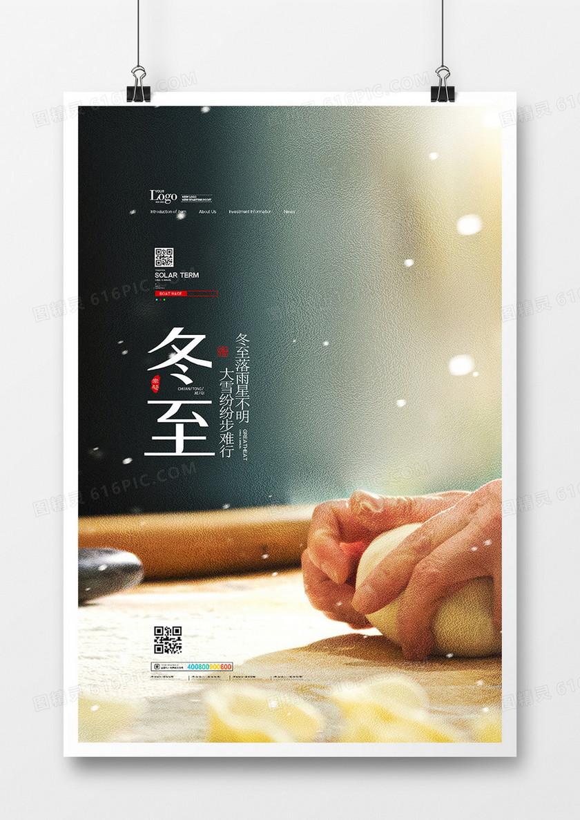 创意时尚冬至二十四节气海报设计