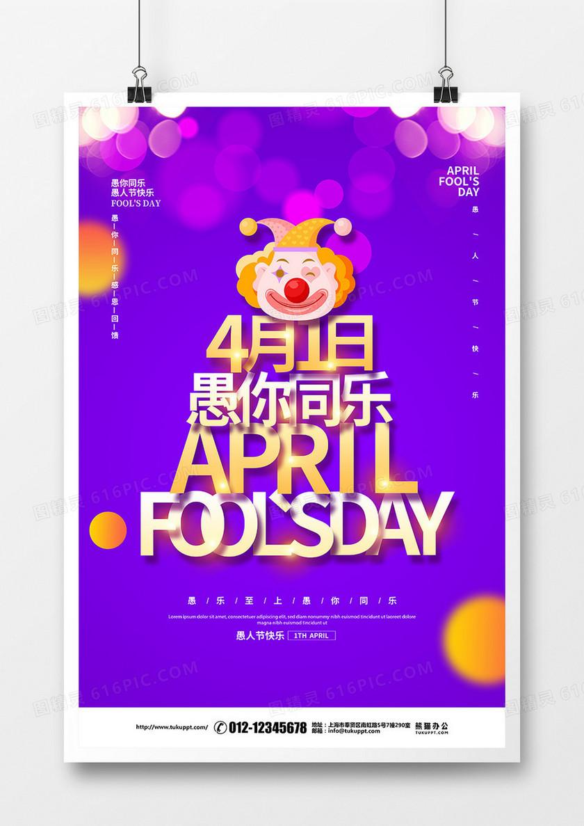 紫色简约创意4月1日愚人节促销宣传海报设计