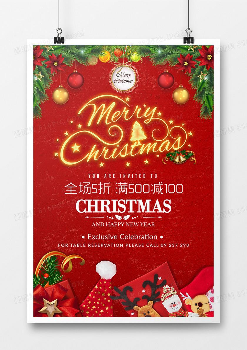 2018年圣诞节红色喜庆风格创意海报设计