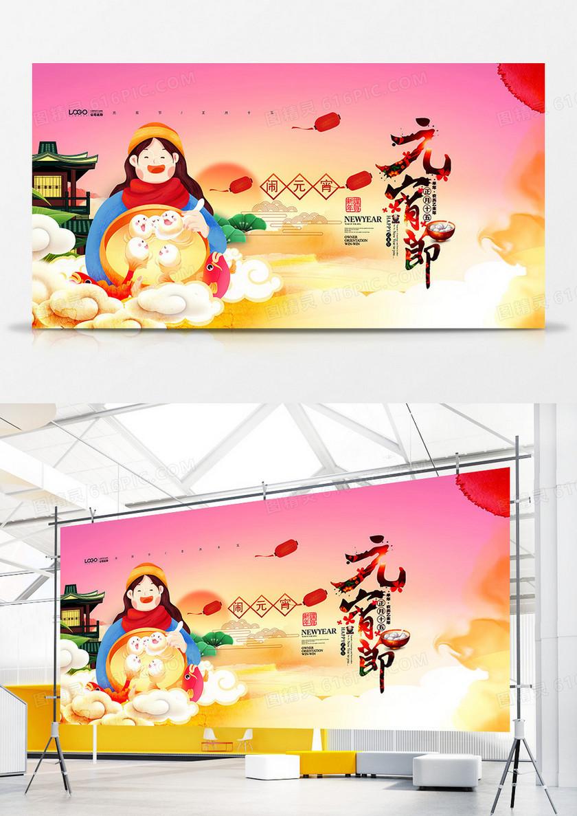 创意中国风正月十五元宵佳节插画展板设计