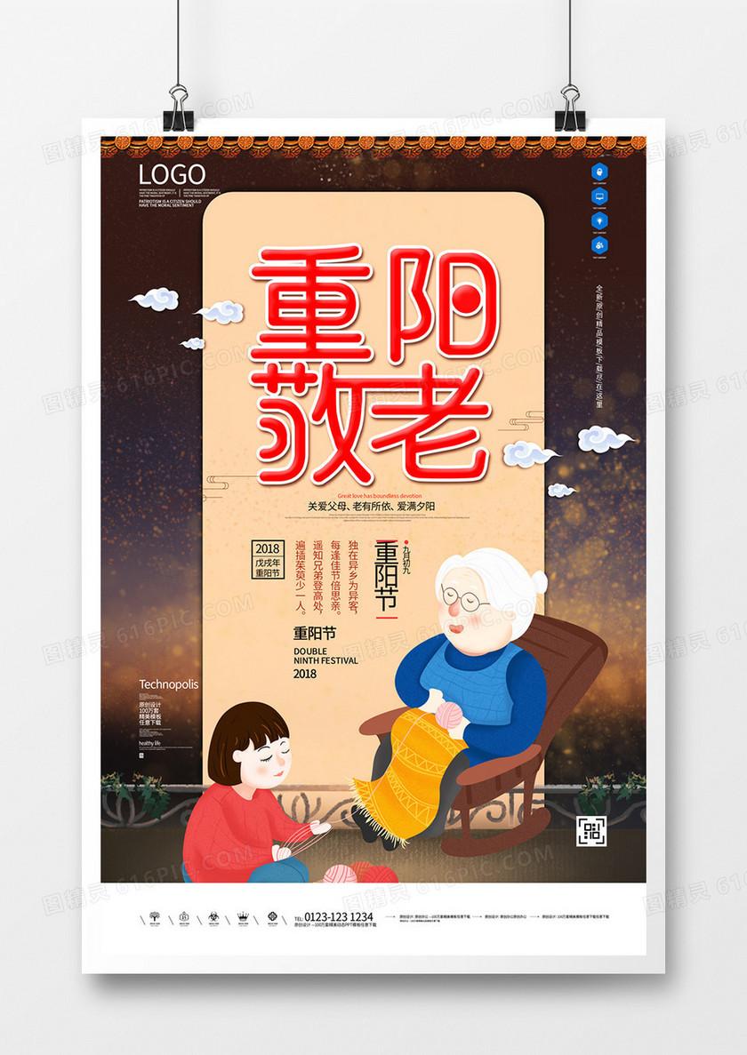 重阳节创意卡通宣传海报模板设计