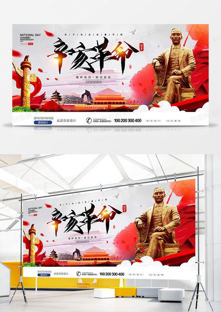 中国风辛亥革命党建大气展板