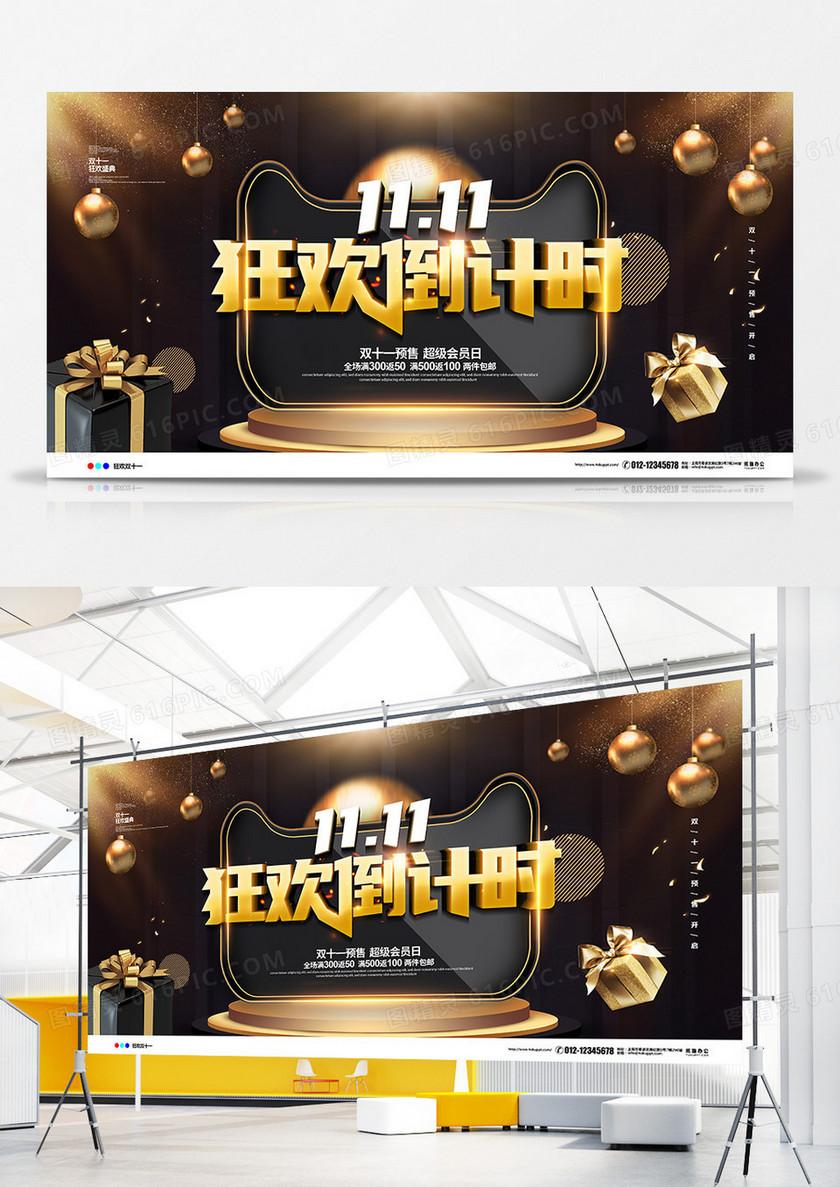 黑金大气双十一狂欢倒计时促销宣传电商展板设计