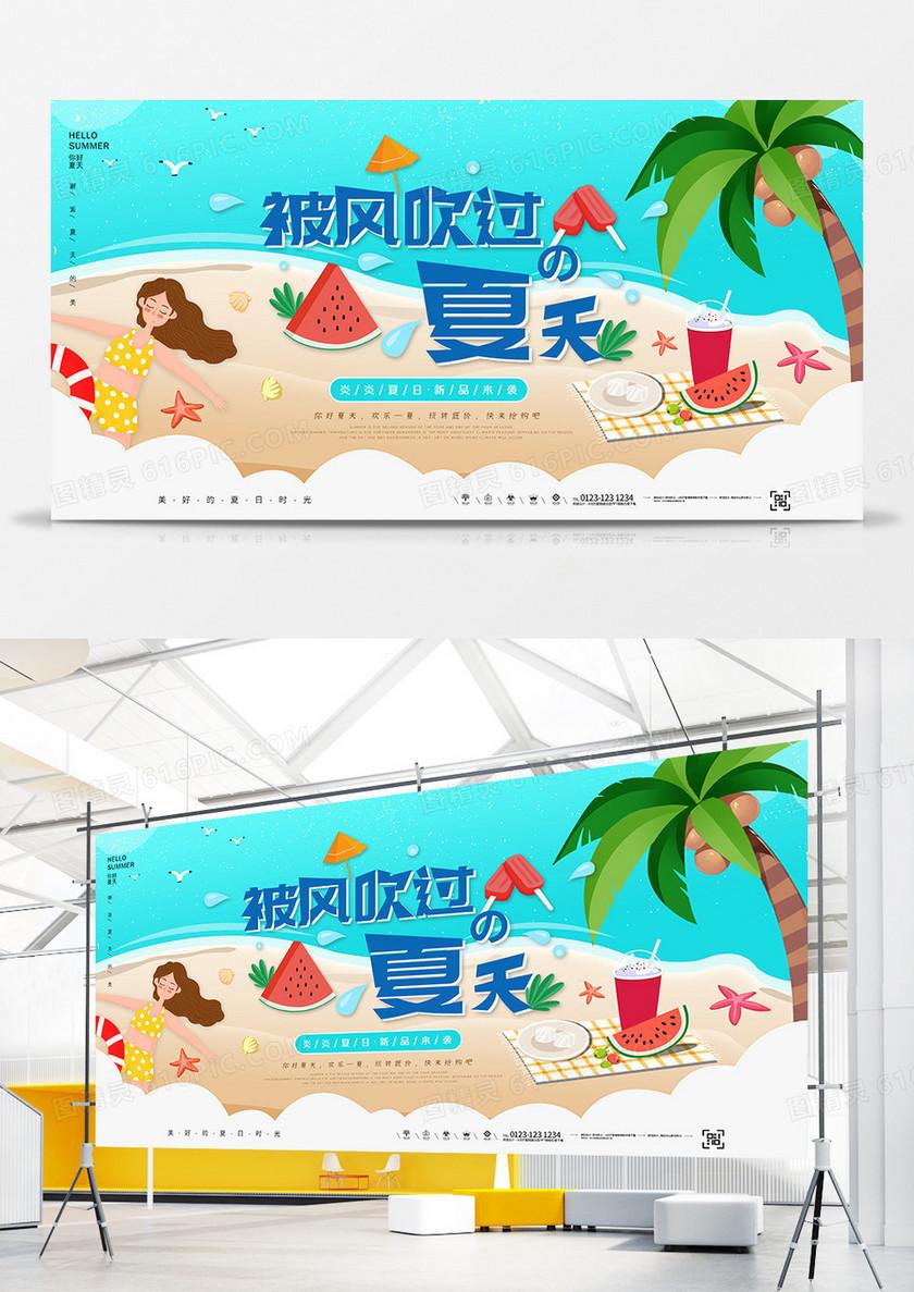 可爱清新被风吹过的夏天宣传展板设计