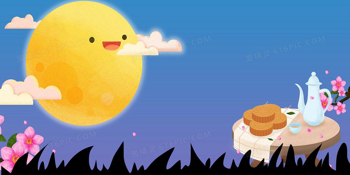 卡通手绘中秋节月亮月饼卡通背景