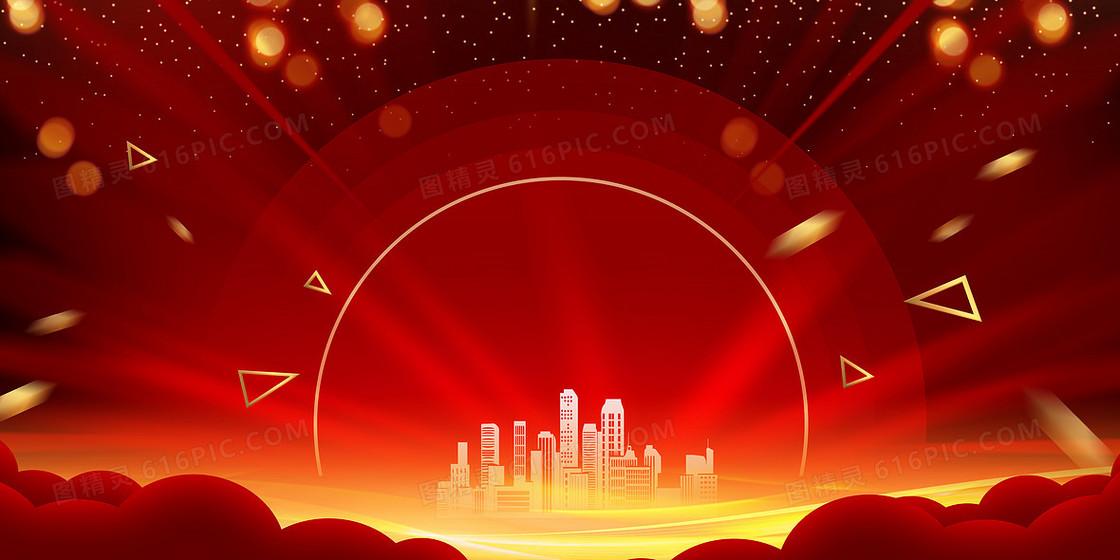红金年会金色城市大气光效背景