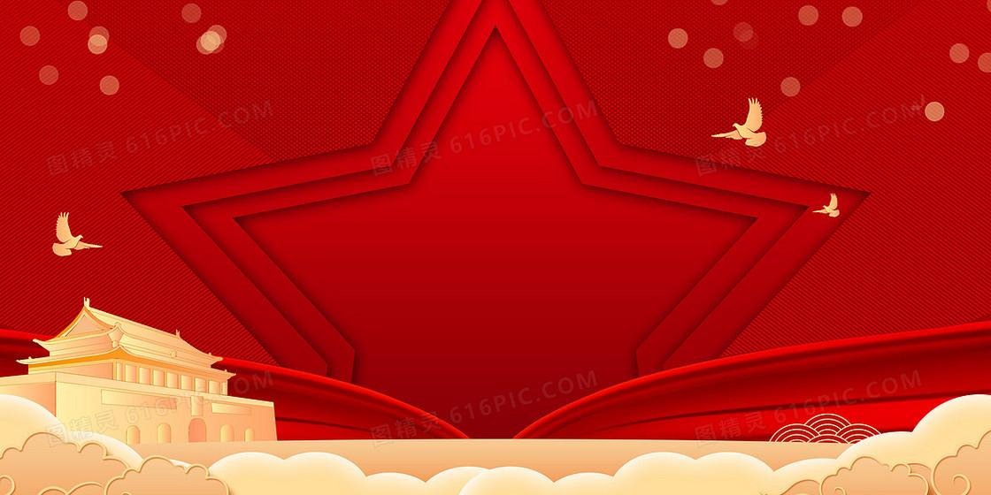 红色剪纸风五角星金色天安门党政主题PPT背景
