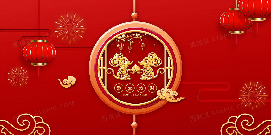 红色立体喜庆中国风鼠年2020新年灯笼背景