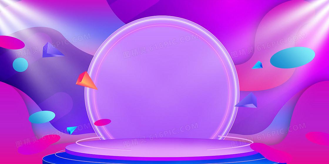 电商灯光舞台双11双12渐变几何促销背景