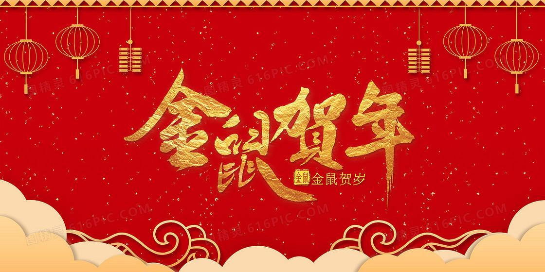 金鼠贺年大气红色喜庆新年贺卡背景