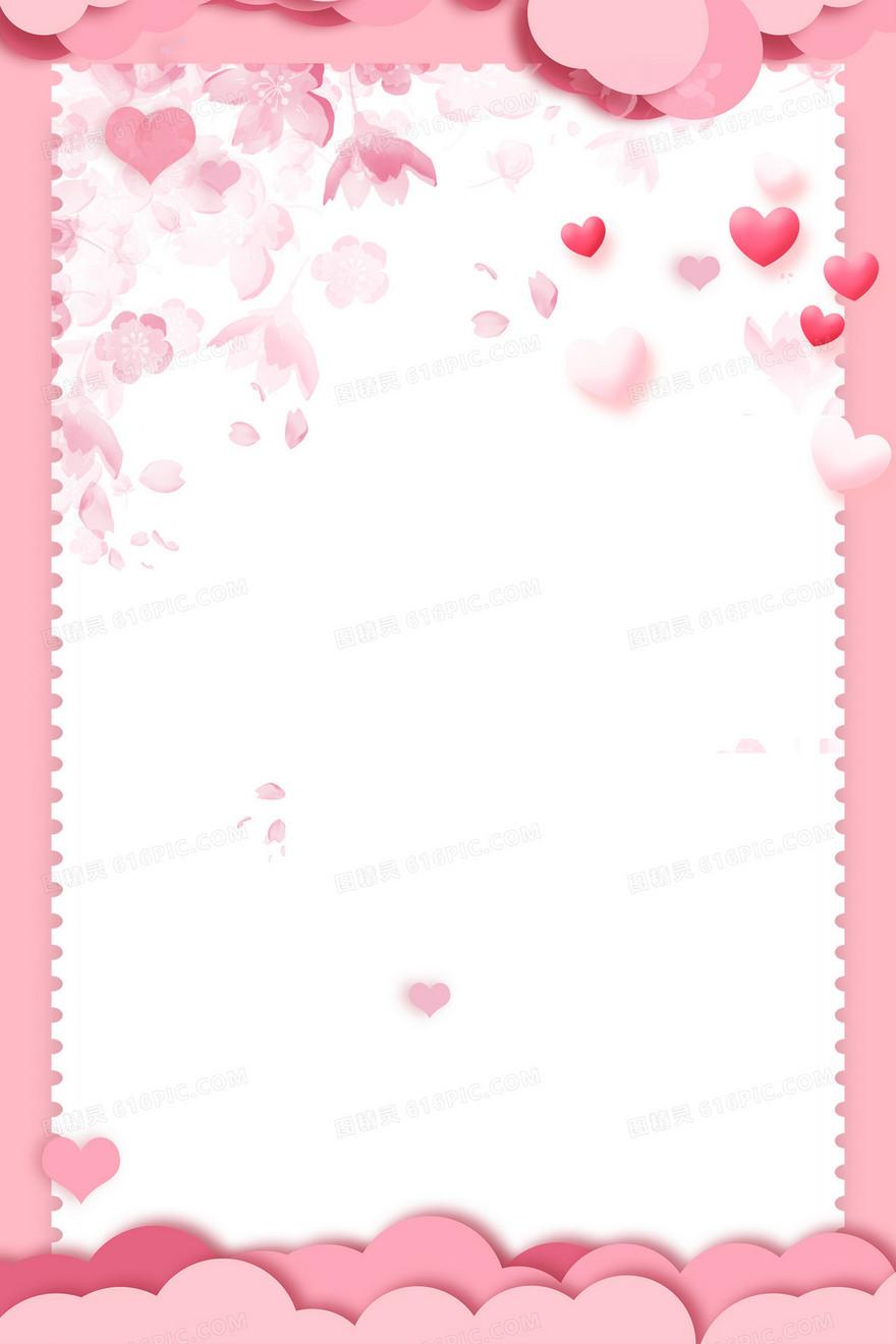 情人节520信纸海报背景图