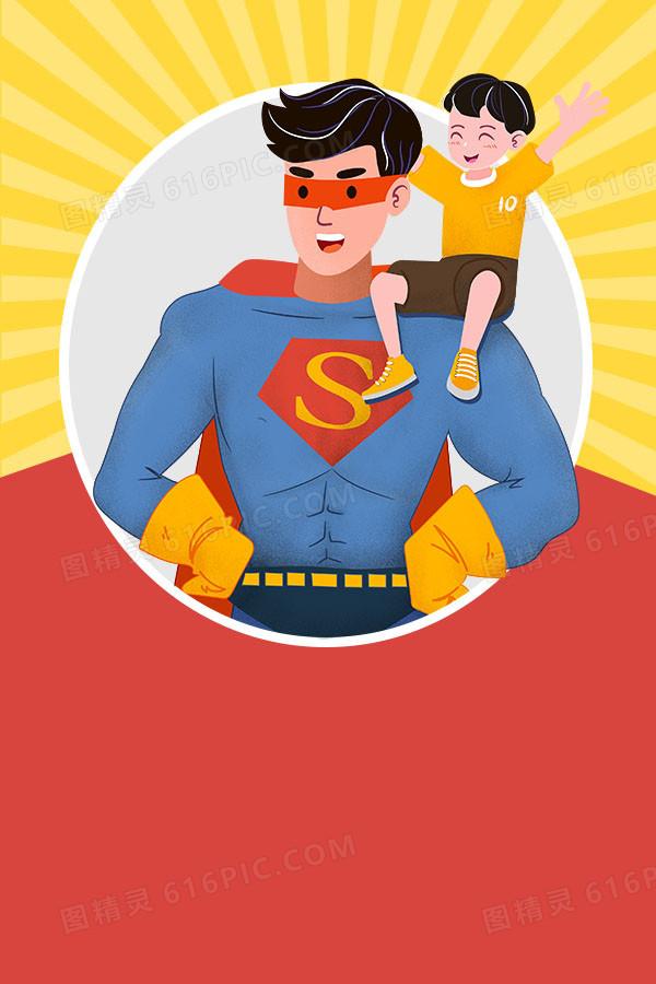 红色简约爸爸是超人父亲节背景