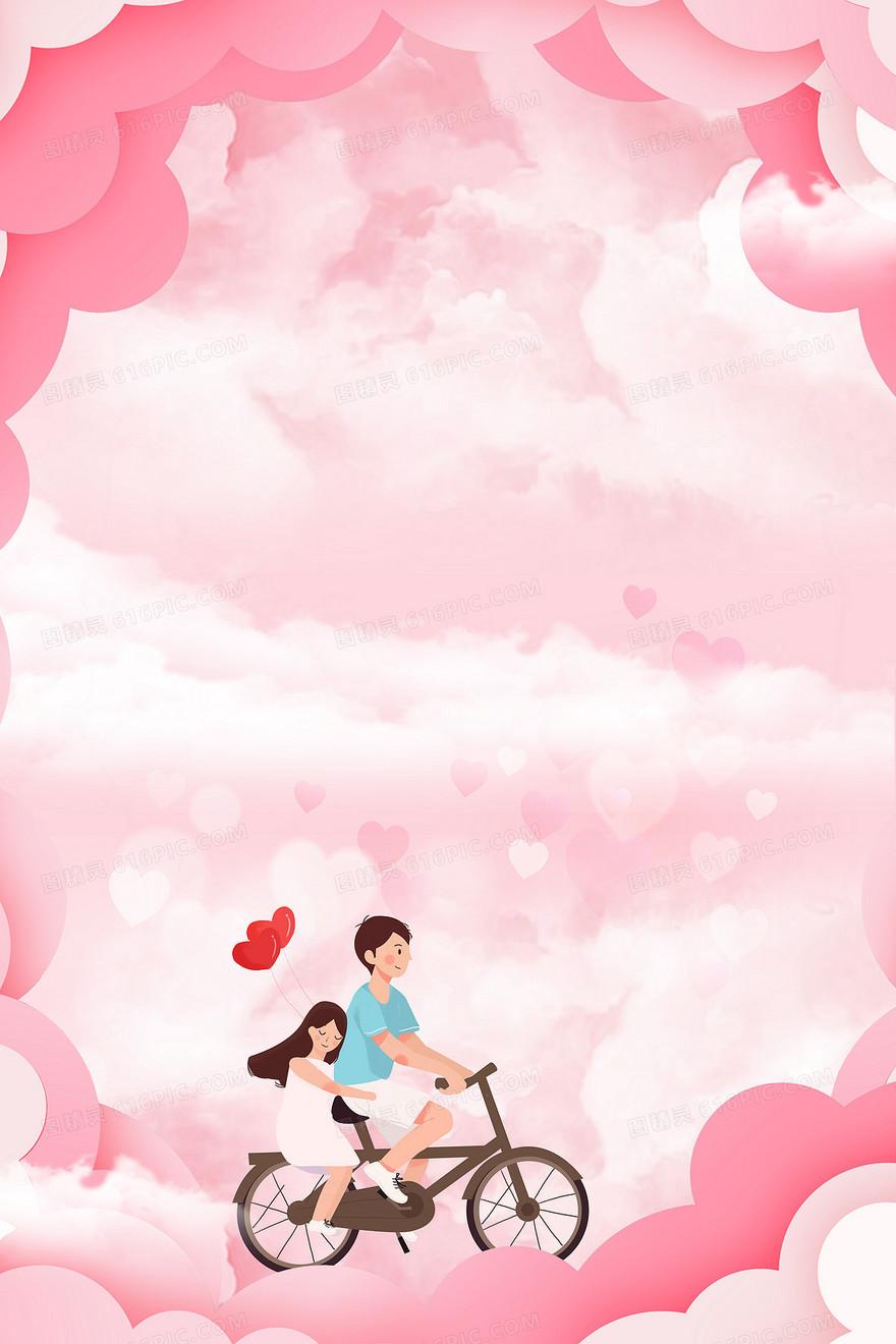 粉色浪漫唯美情人节七夕背景
