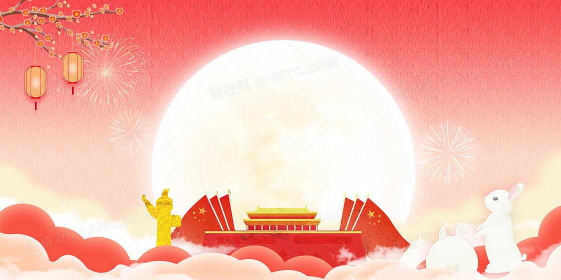 中国风国庆中秋双节玉兔天安门背景