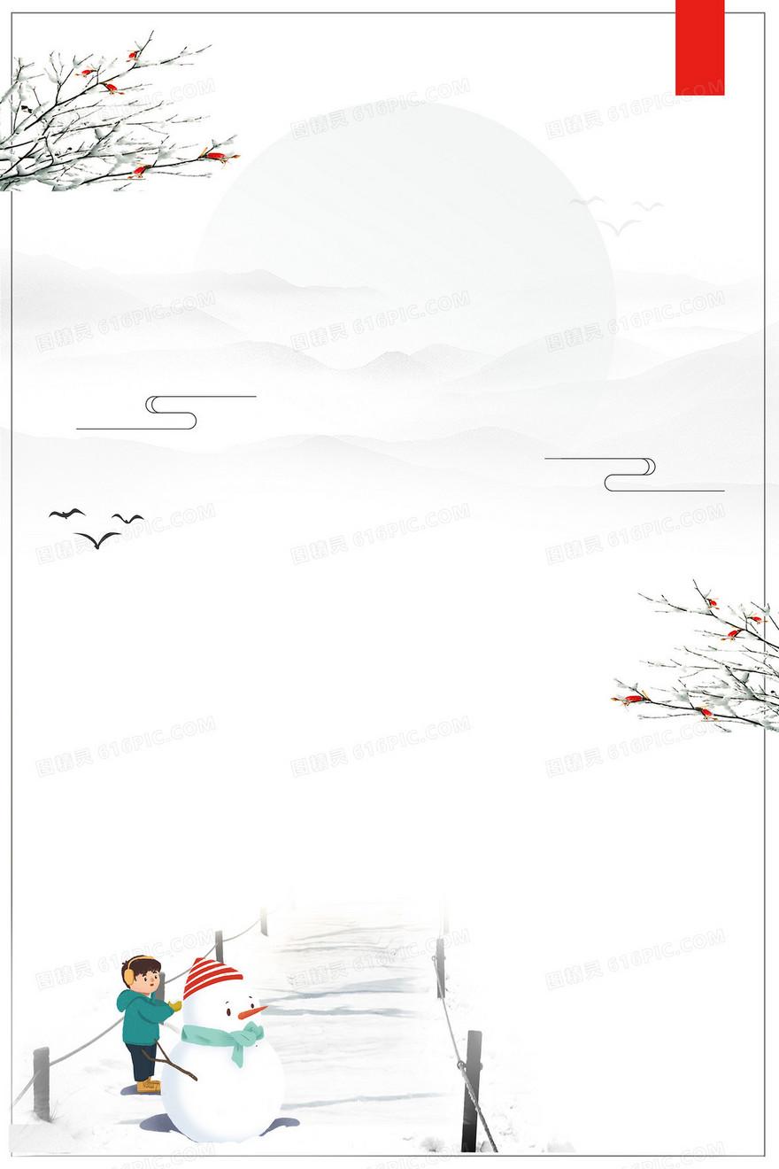 简约水墨风冬季中国风背景