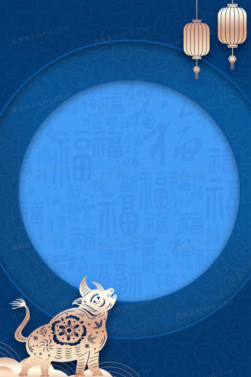 简约中国风蓝色剪纸风牛年新年背景