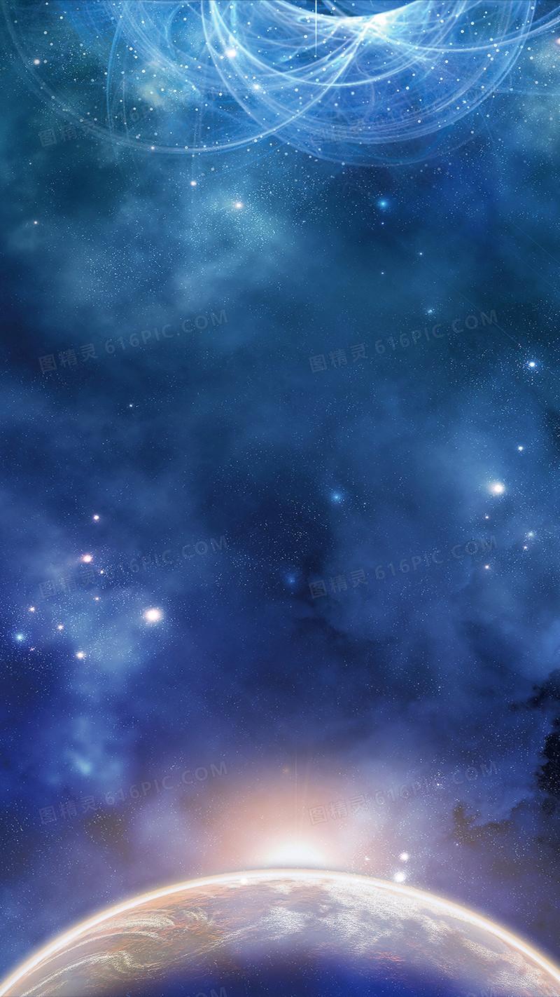 蓝色科幻星空科技星球H5