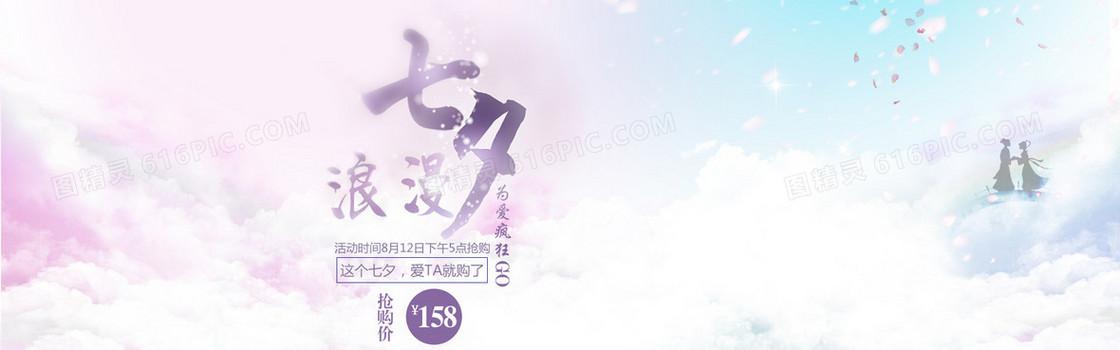 淘宝七夕节全屏海报