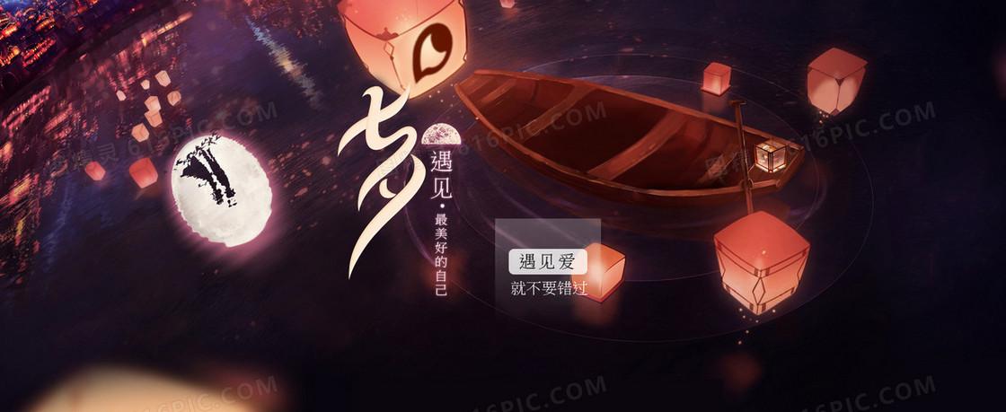淘宝背景图 梦幻 七夕 七夕背景banner
