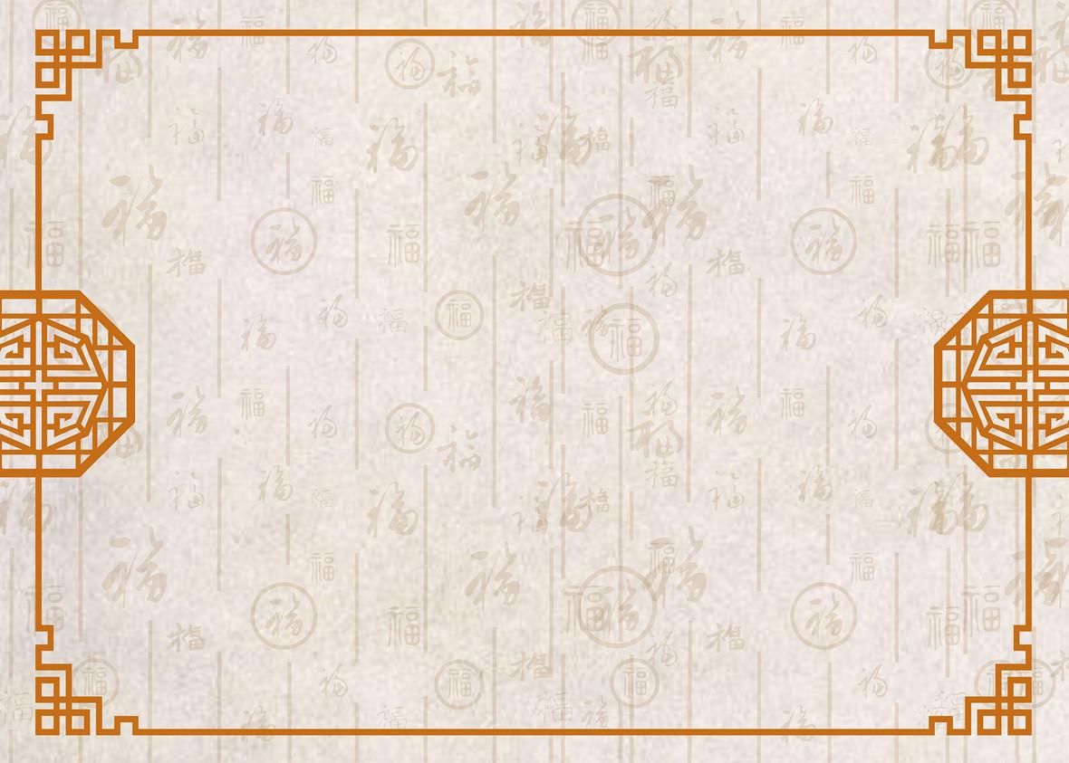 中国风精美花纹镂空边框福字底纹背景素材
