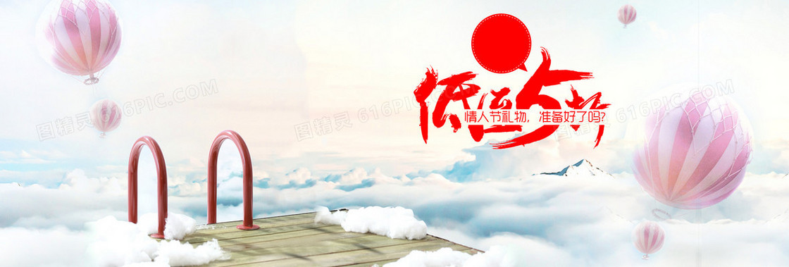 七夕 浪漫 女装 海报banner背景