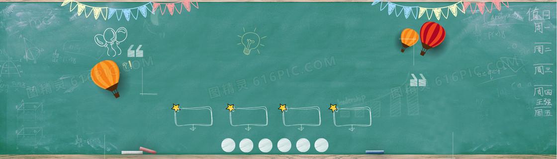 开学儿童黑板风格背景