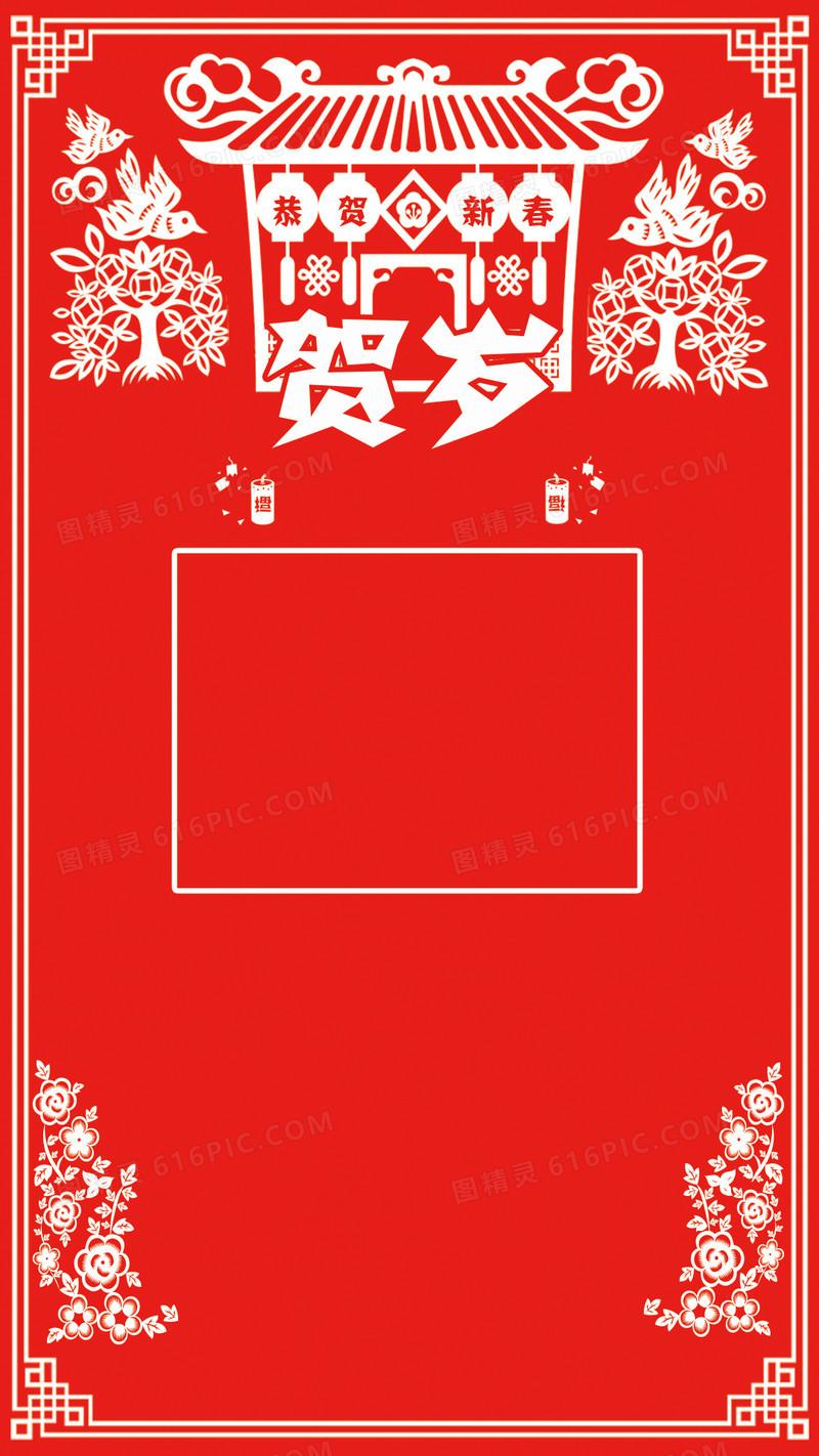 中国风贺岁剪纸边框H5背景源文件下载