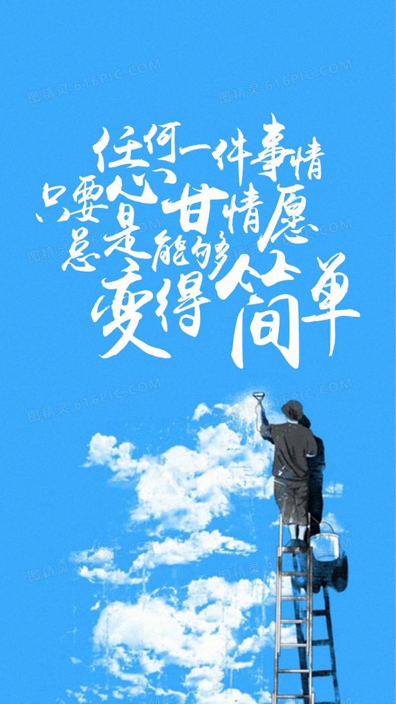青春有梦勇敢去追突破励志海报图片