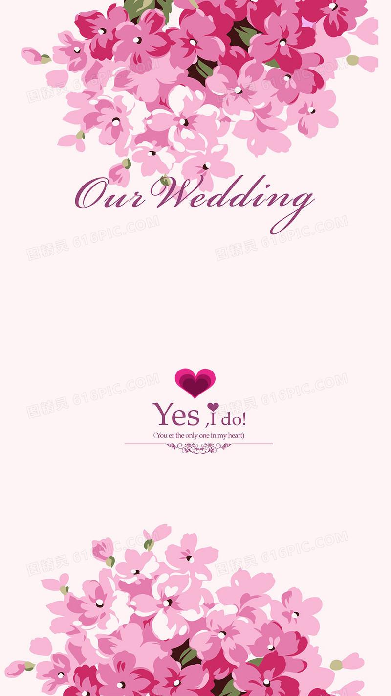 粉色简约花朵婚庆h5背景素材