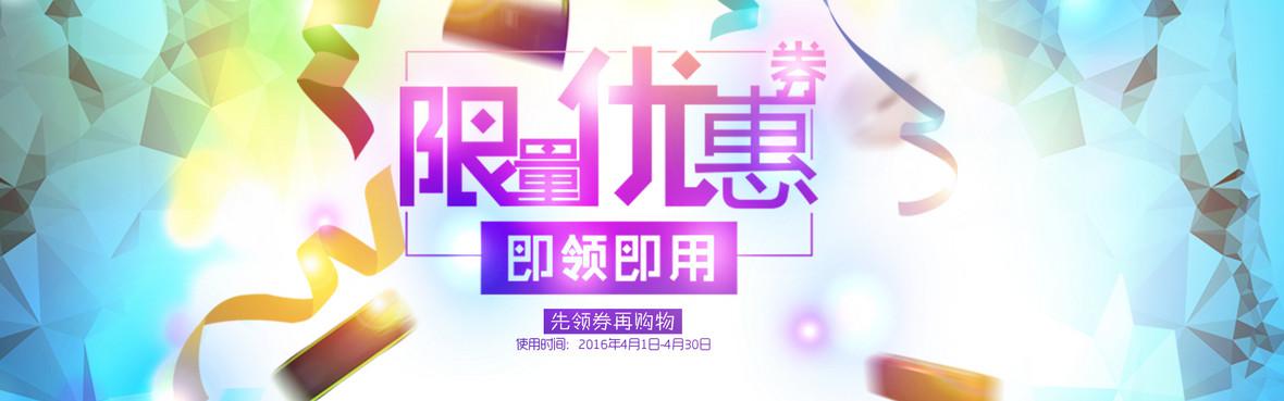 背景图库 海报banner > 淘宝优惠券海报  下载:15 收藏:2 分享者:濮赞