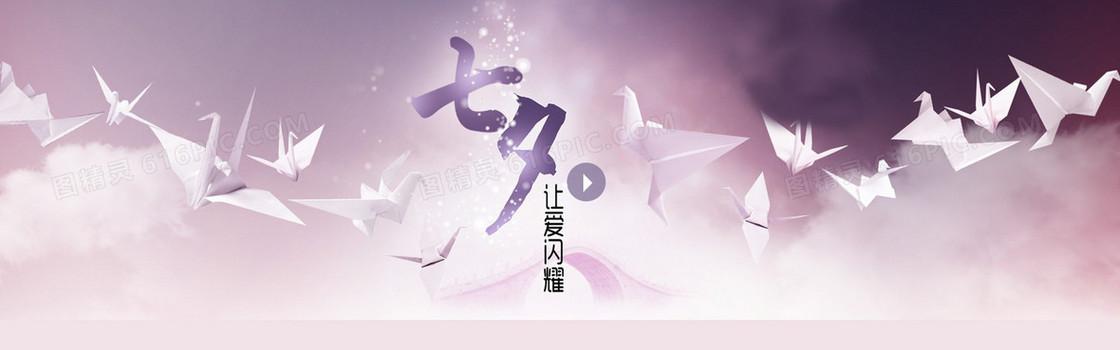 浪漫纸鹤七夕情人节背景banner