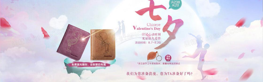 七夕情人节淘宝banner