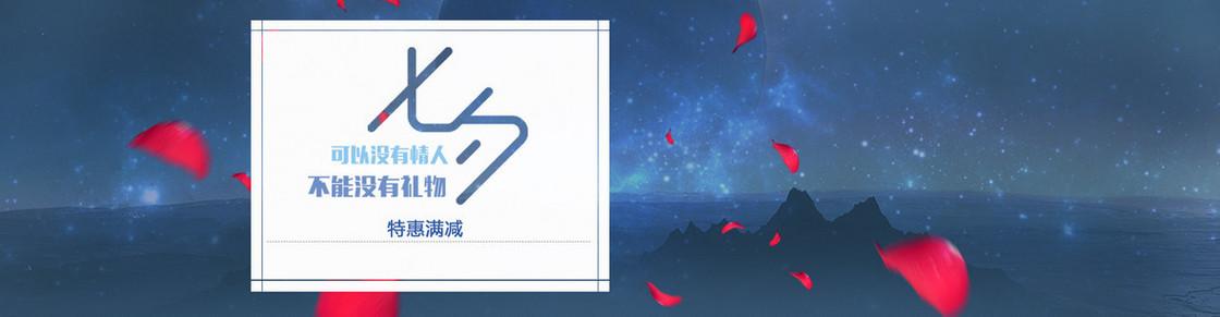七夕淘宝背景图