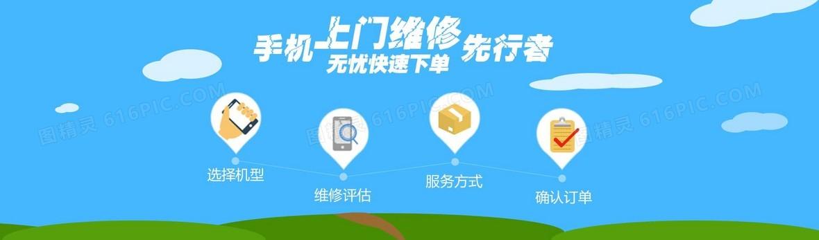 手机维修banner背景图片下载_1920x565像素jpg格式_图