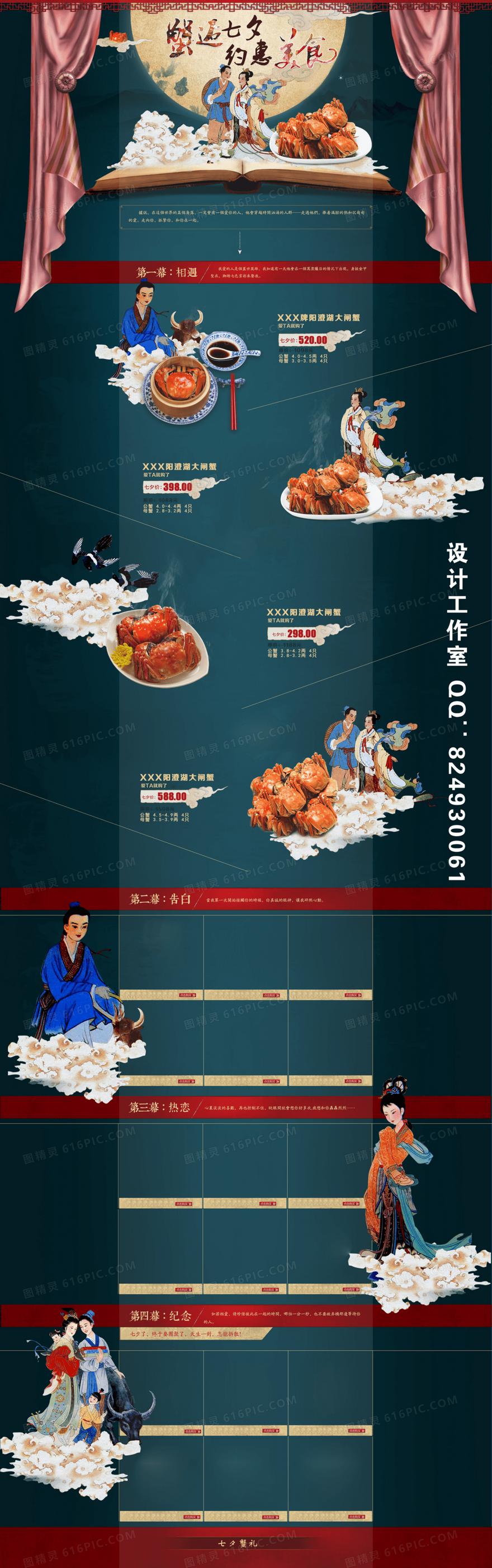 淘宝中秋七夕首页背景模板