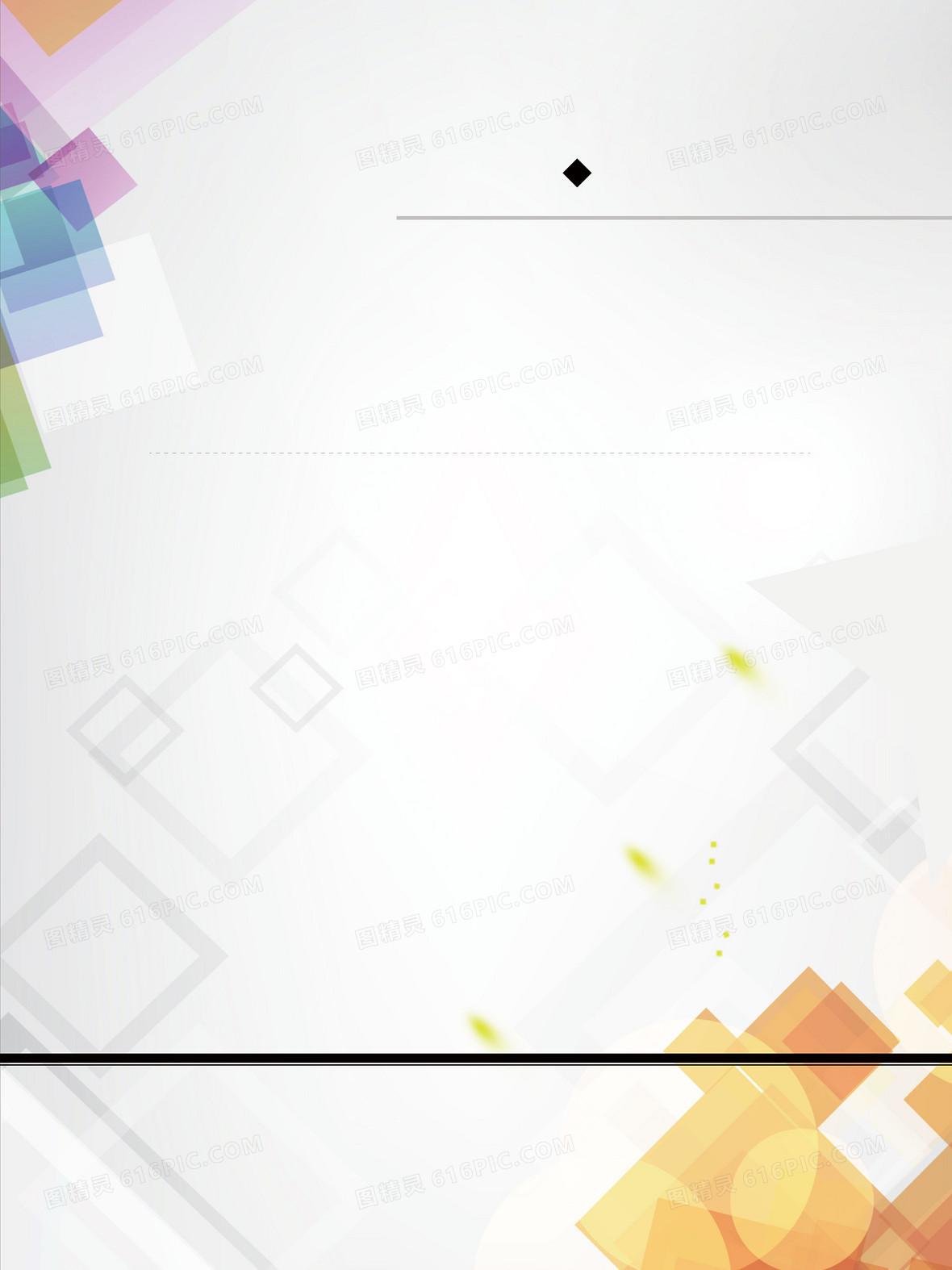时尚大气公司简介企业文化展板背景素材