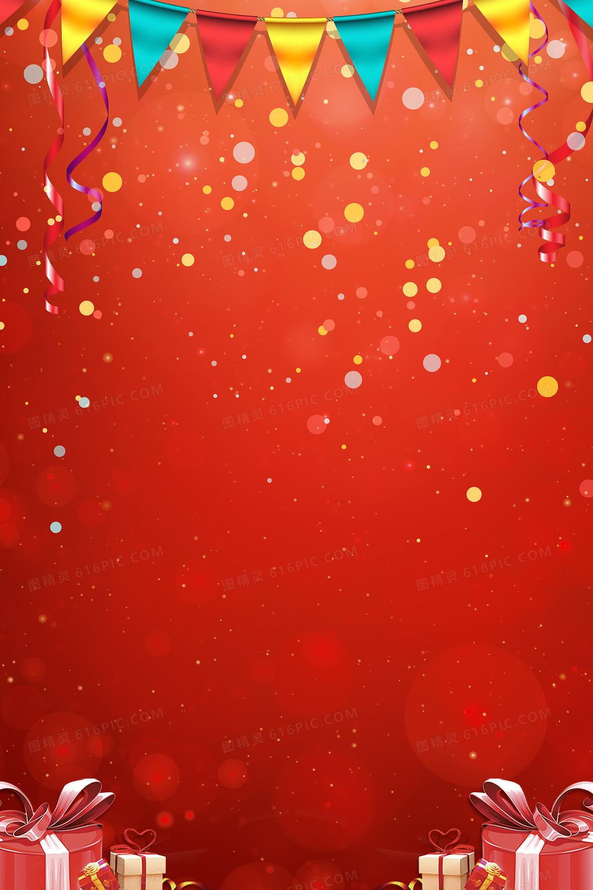 红色激情狂欢会员日活动海报背景素材